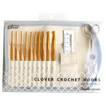 かぎ針セット クロバー Clover CL43-405  つくる楽しみ かぎ針