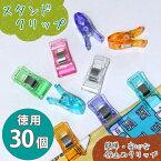 スタンド クリップ ( 仮止め用 ) 6色 アソートパック 30個入 MST-MIX 手芸材料 | つくる楽しみ