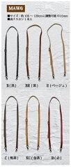 MAW6ナスカン付きショルダー(手さげタイプ1本手) 105〜120cm 巾15mm MAW6