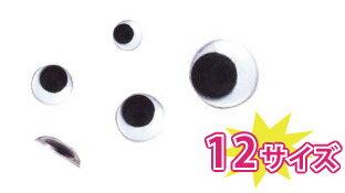 人形用の動く目玉 動眼 貼り付けタイプ 20mm ( 1000個入 ) CE-111-1000   つくる楽しみ
