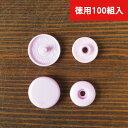 F12-100【お徳用】イージースナップボタン・13mm(100個入) F12-100