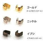 上どめ 金具 3番 金属 ファスナー用 (50組/100ヶ) | つくる楽しみ ファスナ