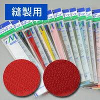 F11-BER20マジックテープ ベルクロ 25mm巾×20cm(縫製用)