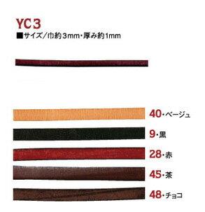 イタリア製 本革 コード (平) 3mm 〔最低単位50cmから10cm単位の切り売り〕 YC3 | つくる楽しみ