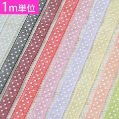 1181-1mシェアドット(水玉)リボン 巾12mm×【1m単位の切売り】