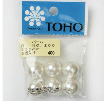 TOHO パール ビーズ 白 丸 16mm 約6粒入 No.200 | つくる楽しみ