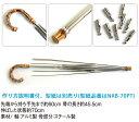 日傘骨組み(パラソル) 竹製(バンブー持手)タイプ 手作り日傘  つくる楽しみ 2