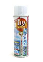 衣類・布用UVカットスプレ-(紫外線カット)UV99%カット TK-10190
