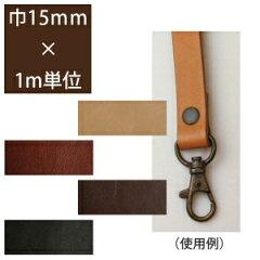 MAT1015-1mヌメ革テープ(本革テープ)薄タイプ 厚み約1mm 巾15mm 【1m単位の切り売り販売】