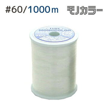 糸 フジックス 透明糸 ( モノカラー ミシン糸 糸 ) 60 1000m クリアー   つくる楽しみ1903sale