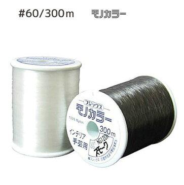 フジックス透明糸(ナイロン100%モノカラーミシン糸)60番手 300m巻 手芸材料1903sale