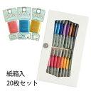 SARA ステッチ糸 紙箱セット 全20色各1枚入り | つくる楽しみ