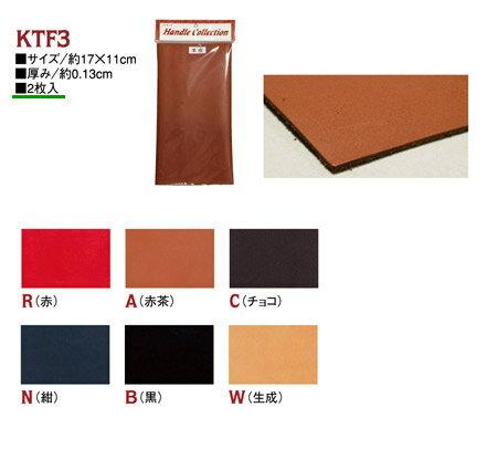 レザークラフト材料, その他  ( 1711cm ) 2 KTF03