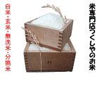 滋賀県甲賀産キヌヒカリ(減農薬)(近江米)30年産1等米 10kg