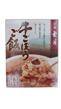 京都雲月炊き込み御飯の素 牛ごぼうご飯