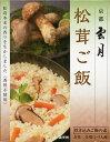 京都雲月炊き込み御飯の素 松茸ご飯