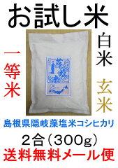 代引不可。着日希望不可。クレジット払いのみ。お試し米2合(300g)島根県隠岐藻塩米コシヒカリ...