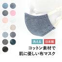 【決算セール】抗菌マスク 布マスク 風邪予防マスク  日本製マスク インフル 制菌マスク