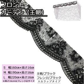 【受注製作】ギンギラギンのトラック内装用品…フロントカーテン【フロントスカラップカーテン(金華山)】