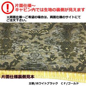 【受注製作】金華山フロントカーテン【王朝】