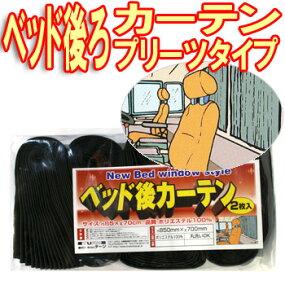 【人気商品】人気のブラック、リヤウインドカーテン☆【トラック男のベッド後ろカーテン(プリーツタイプ2枚組み)】