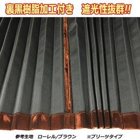 ☆送料無料☆【受注製作】モケット仮眠カーテンプリーツタイプ(コスモス)☆(代引き不可)