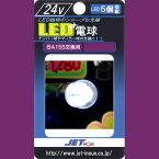 ノーマル電球と比べて1/12の消費電力!電球型LEDバルブ登場☆【LED5電球型バルブDC24V(ホワイト)】