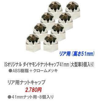 凝ったデザイン!サビに強い━【ISオリジナル ダイヤモンドナットキャップ41mm(リア用8個入り)】(JB5473064)
