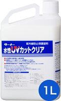 水性UVカットクリア紫外線防止保護塗料1L