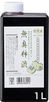 無臭柿渋1L(リットル)
