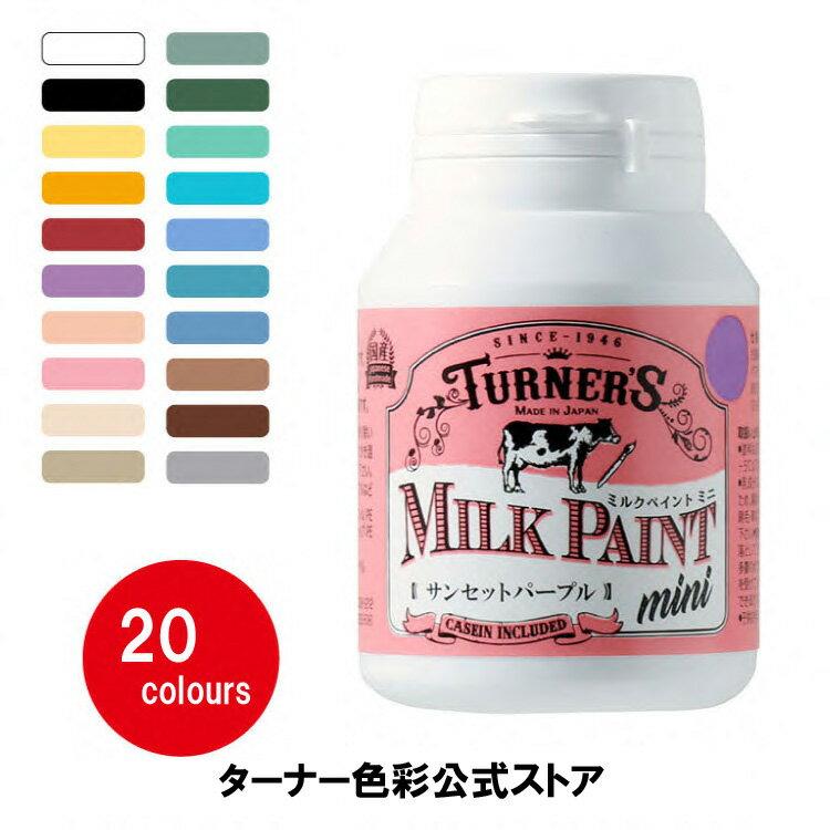 ターナーミルクペイントミニ【70ml】