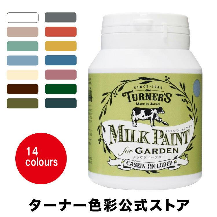 ミルクペイントforガーデン【200ml】