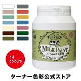 ミルクペイントforガーデン【450ml】ガーデニング/DIY用水性塗料 ターナー色彩