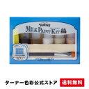 ターナーミルクペイントキット/【30ml×3色】お試し9点セット