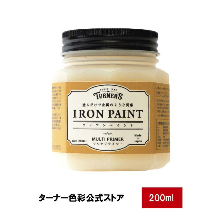 ターナー アイアンペイントマルチプライマー【200ml】