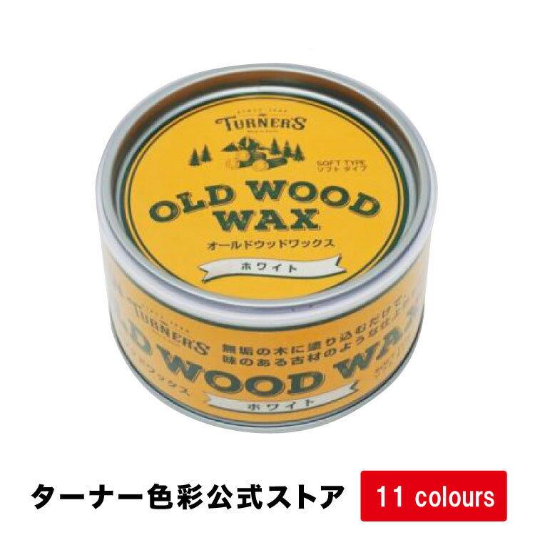 オールドウッドワックス【350ml】《木材 木部 木工 アンティーク DIY 無臭 カラーワックス 着色 家具》