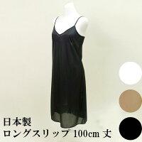 110cm丈ロングスリップ日本製透けない大きいサイズロングレディースシンプルワンピースペチコートマキシ丈ホワイトブラック白黒ベージュm/lCrane