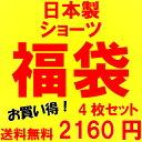 福袋 ショーツ 4枚 セット 送料無料 日本製 レギュラー 深履き 浅...