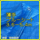 ブルーシート 3.6-5.4m 薄手【軽量 養生 イベント 催し シート】