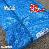 ★☆特価10枚入りブルーシート3.6-5.4m薄手☆★【軽量養生イベント催しシート】