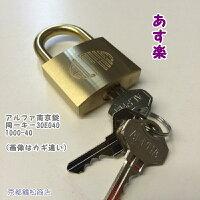 アルファ南京錠1000シリーズ【1000-40同一キー30E040(大阪ナンバー)キー3本付】