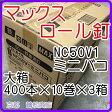 MAX 【大箱】ワイヤーロール釘 50mm 400本×10巻×3箱【NC50V1ミニバコ】