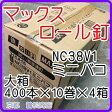 MAX 【大箱】ワイヤーロール釘 38mm 400本×10巻×4箱【NC38V1ミニバコ】