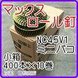 MAX【小箱】ワイヤーロール釘 45mm 400本×10巻【NC45V1ミニバコ】