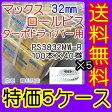 【特価 4000本×5ケース】送料無料(沖縄地方、離島等一部地域を除く)MAX ロールビス 32mm(4000本あたり¥3,900)【PS3832MW-R 100本×40巻×5ケース】