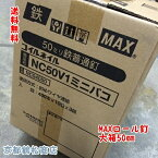 MAX 送料無料 【大箱】ワイヤーロール釘 50mm 400本×10巻×3箱【NC50V1ミニバコ】送料無料(北海道、沖縄地方、離島等一部地域を除く)