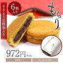 【新商品!】もちドラ『もちり』6個 化粧箱入り 鶴屋光信 京都 和菓子