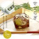 涼菓 せせらぎ5個入 京都 和菓子 京菓子 創作和菓子 寒天 お土産 手土産