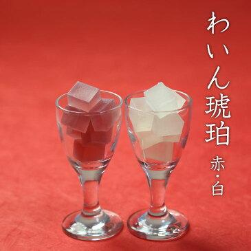 【5個以上で送料無料】わいん琥珀 BlancRouge 30個入り 京都 和菓子 京菓子 記念日の贈答に クリスマスやバレンタインにも 琥珀糖