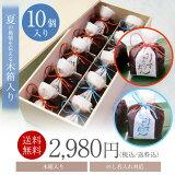 【全国送料無料】水羊羹(みずようかん)5個・塩水羊羹(しおみずようかん)5個木箱入一口サイズの可愛い水ようかん京都の和菓子をお中元ギフトに
